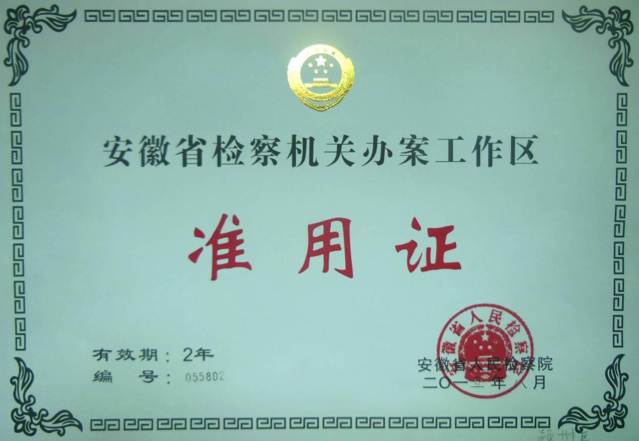 颍州区检察院再获办案工作区准用证