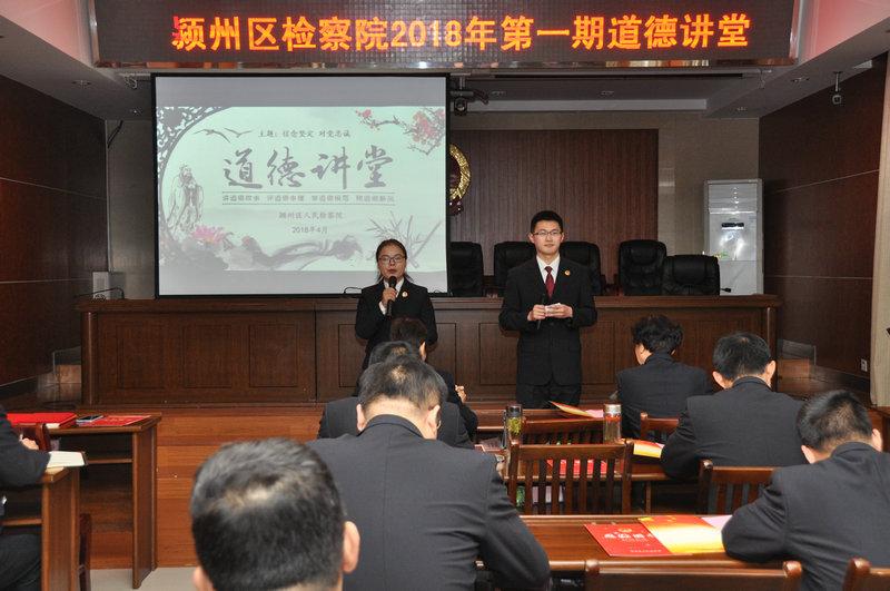 颍州区院:举办本年度第一期道德讲堂